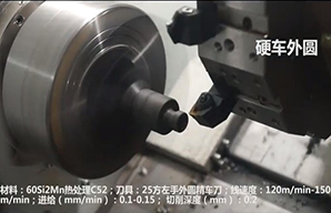 HTC200数控车床硬车外圆视频