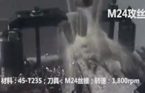 CFV立加-钢件M24攻丝视频