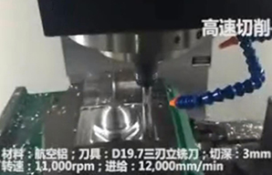 CFV立加-航空铝粗开加工视频